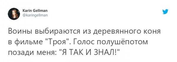 """Твит про фильм """"Троя"""""""