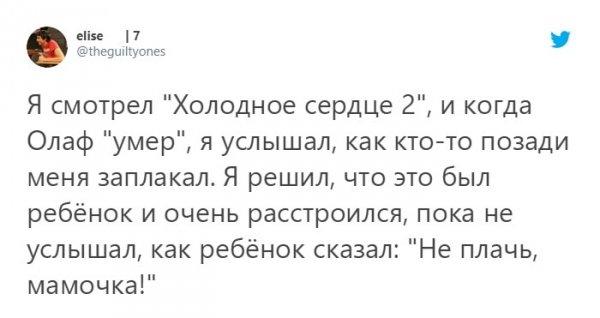 """Твит про мультфильм """"холодное сердце"""""""
