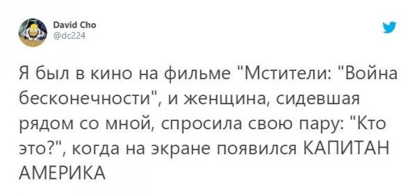 "Твит про фильм ""Мстители"""