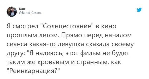 """Твит про фильм """"Солнцестояние"""""""