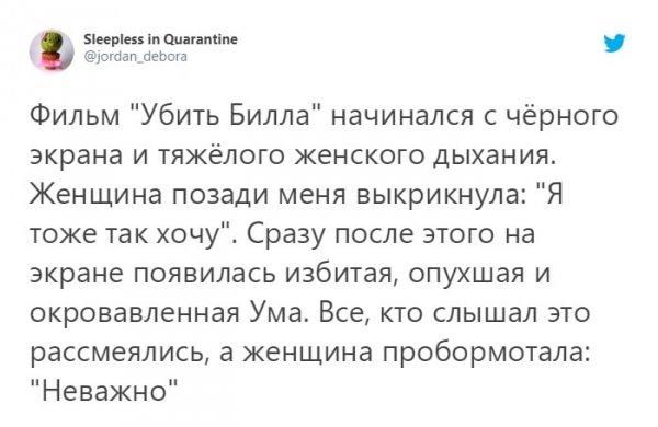 """Твит про фильм """"Убить Билла"""""""