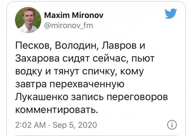 Шутки и мемы про перехваченный Белоруссией разговор Германии и Польши об Алексее Навальном