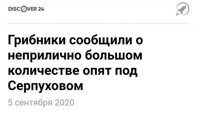 Новости о Серпухове