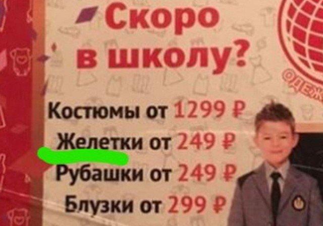 Ошибка в рекламе