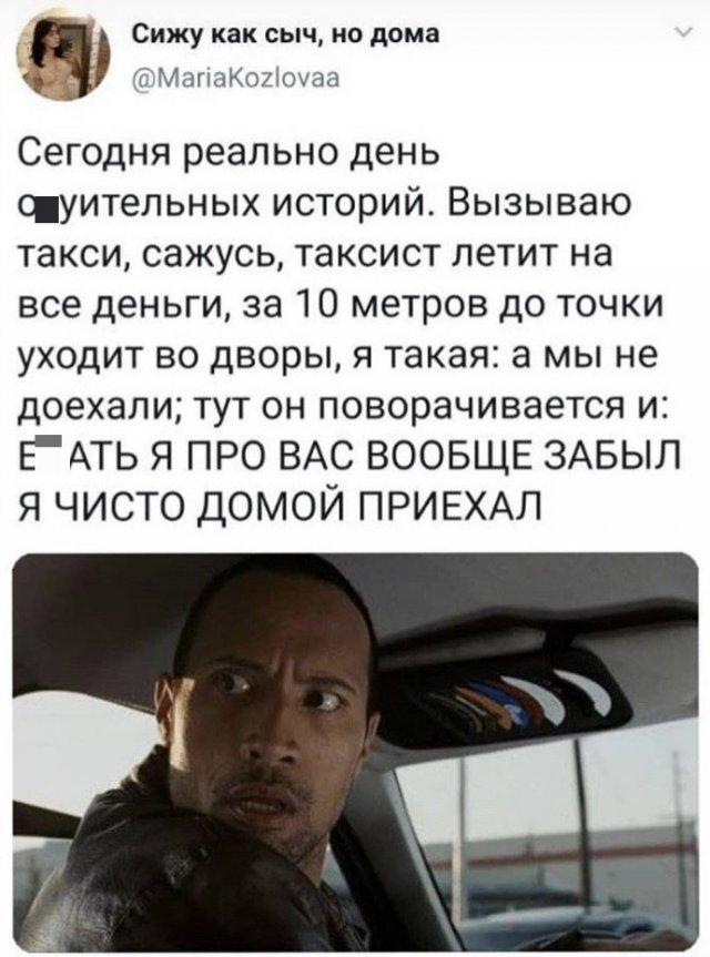 История о такси