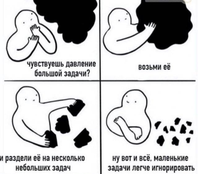 люди и проблемы