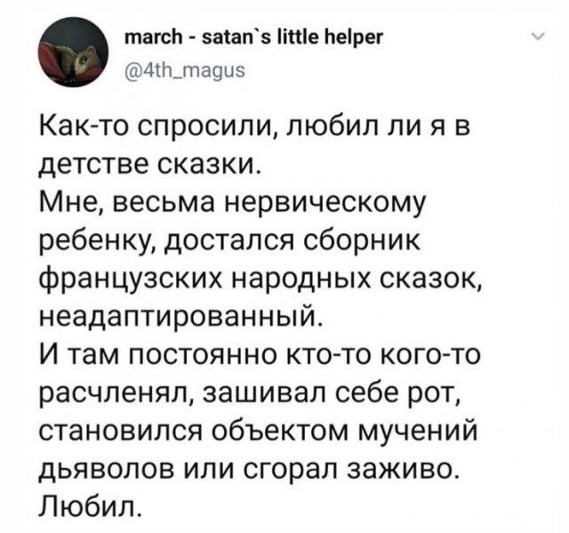 История про детство