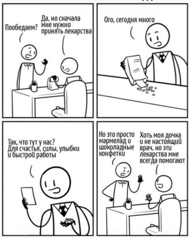 Юмор про мужчин