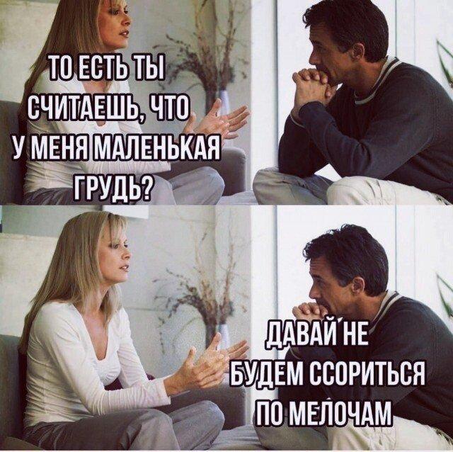 Шутки про отношения между мужчинами и женщинами