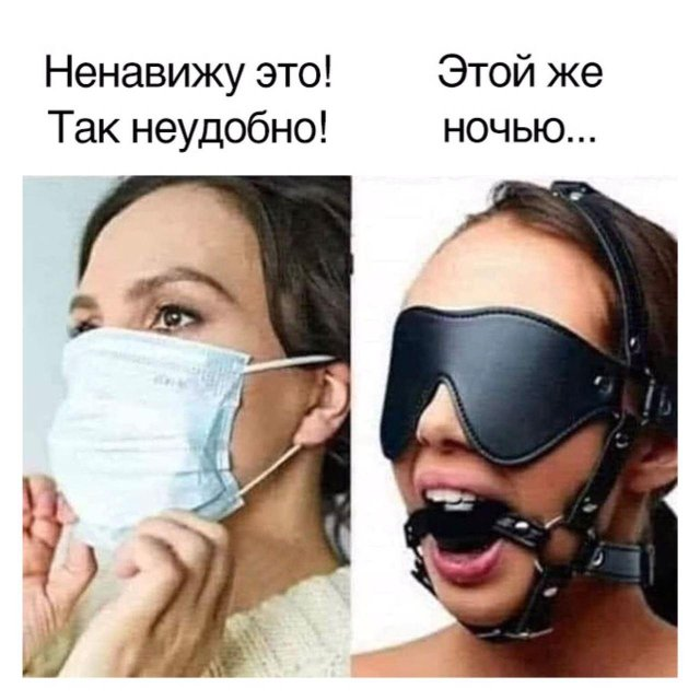 мем про маску