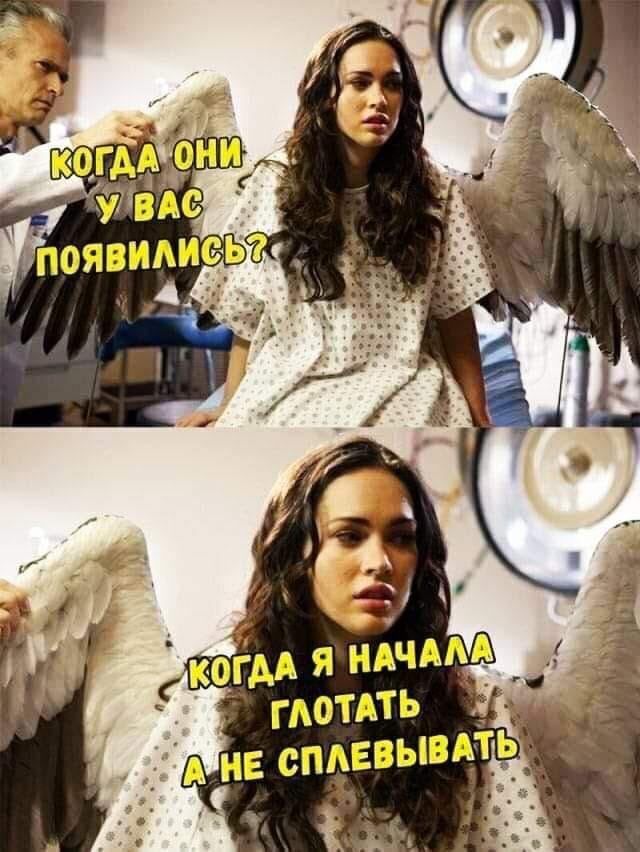 мем про анела