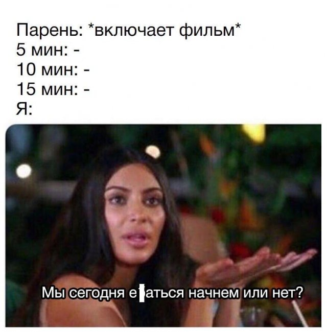 мем про фильм