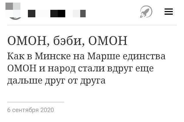 Новость про ОМОН