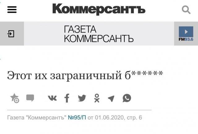 Новости от Коммерсанта