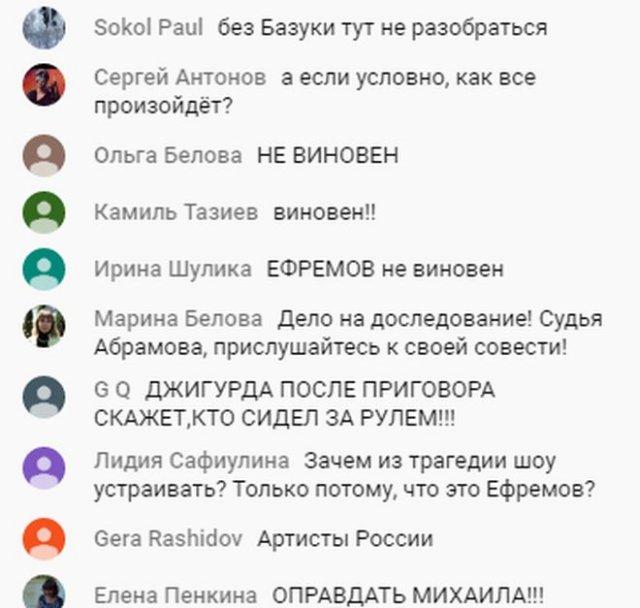 Суд приговорил Михаила Ефремова к