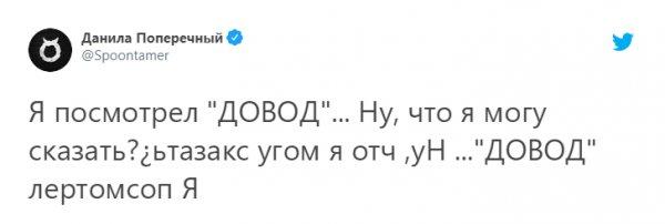 Твит Поперечного