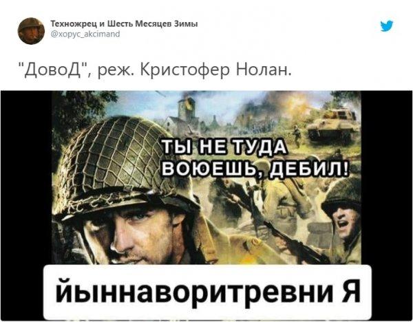 Мем про фильм Довод