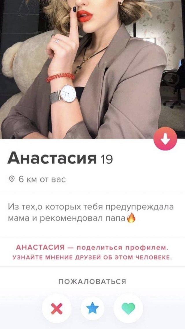 Анастасия из Tinder ищет мужчину