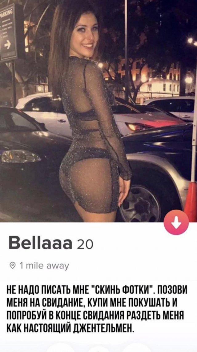 Белла из Tinder про конец свидания