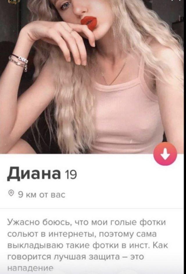 Диана из Tinder про слитые фото