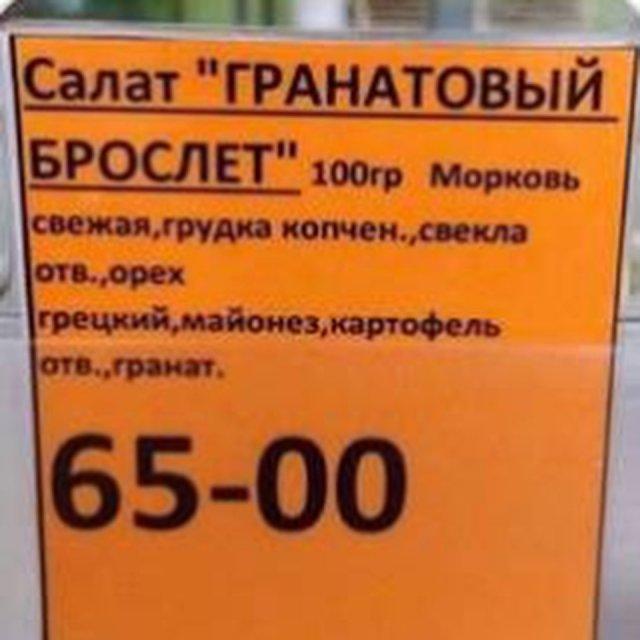 Юмор в магазине
