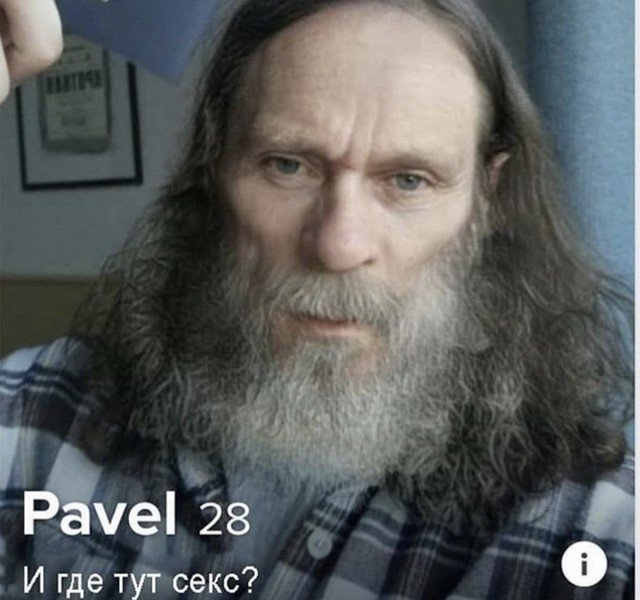 Павел прикидывается старцем в Tinder