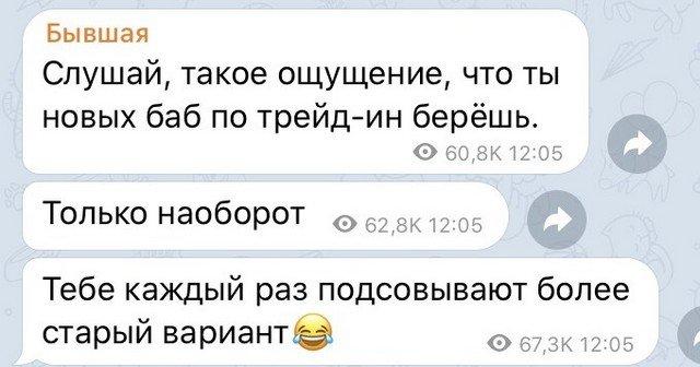 Бывшая шутит про девушек парня
