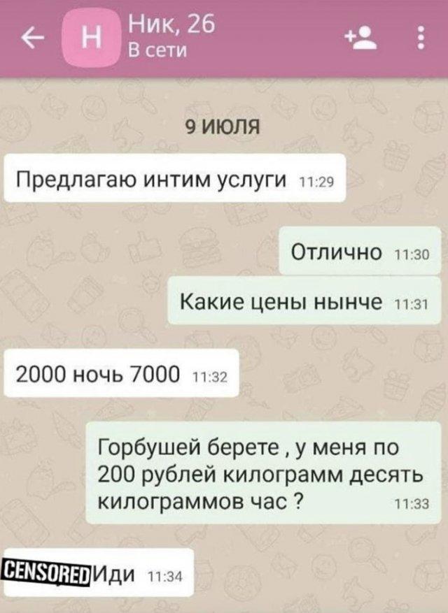 История про знакомство