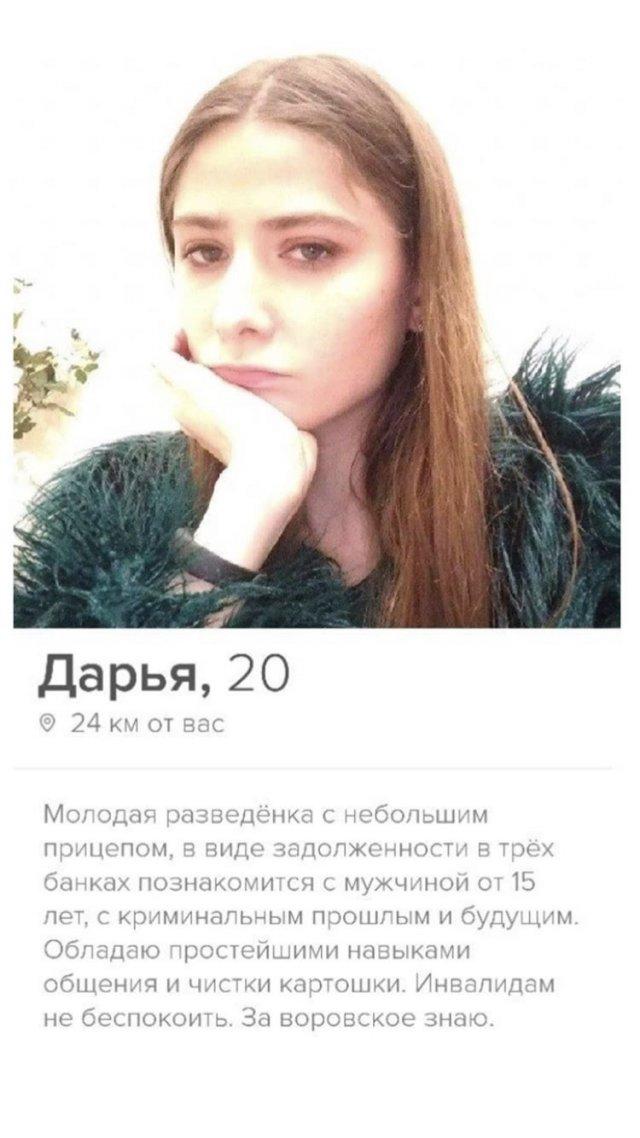 Дарья из Tinder про жизнь