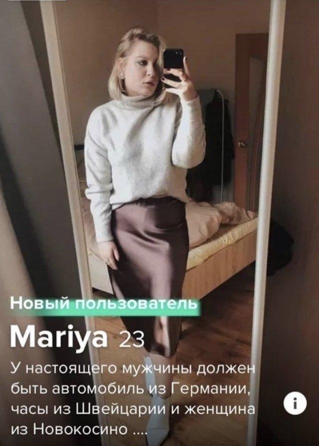 Мария из Tinder про себя