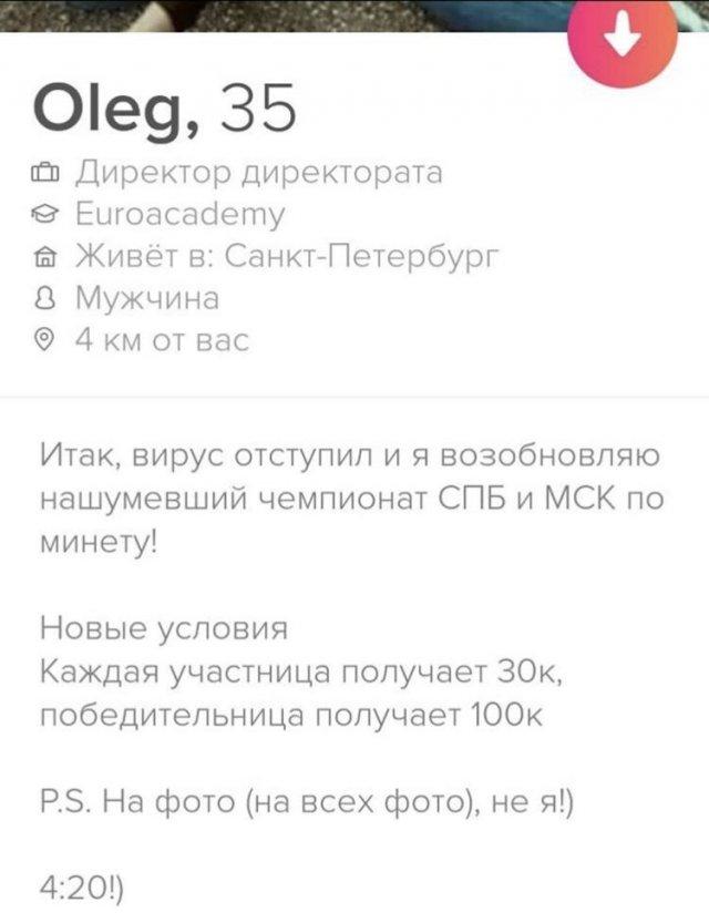 Олег из Tinder про вирус