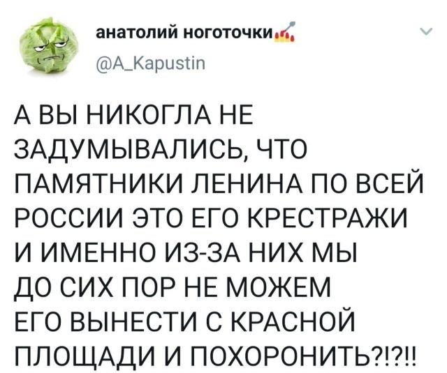 Твит про памятники