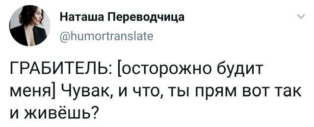 Твит про грабителя