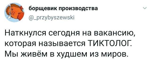 Твит про тик-ток