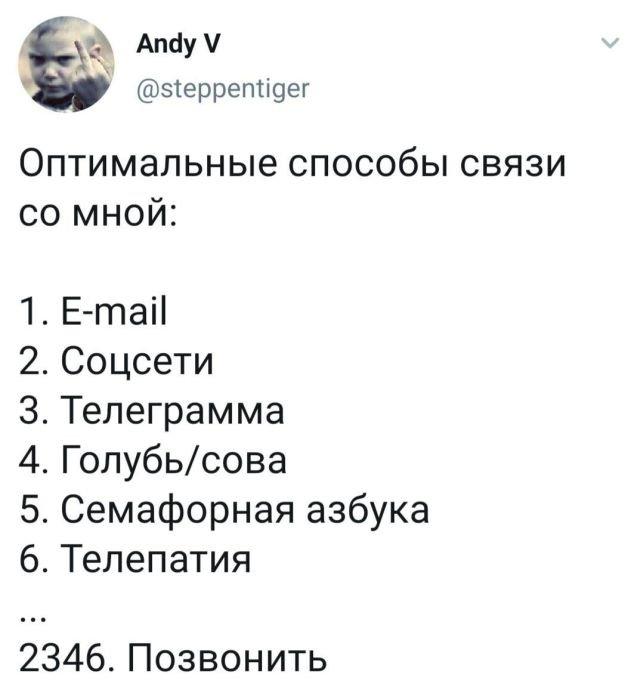 Твит про способы связи