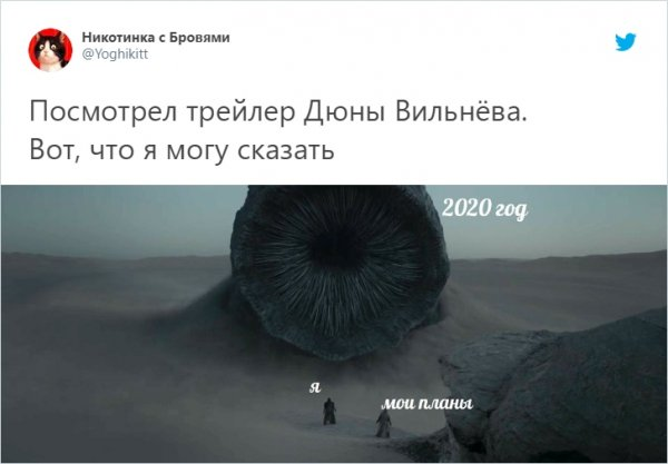 твит про  2020 год