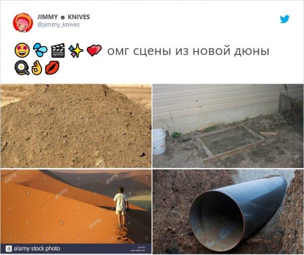 твит про сцены из дюны