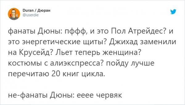 твит про фанатов романа