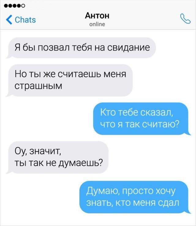 сообщение про свидание