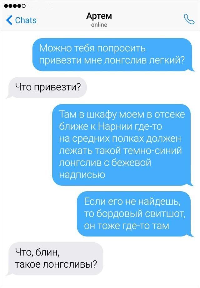 сообщение про лонгсилвы