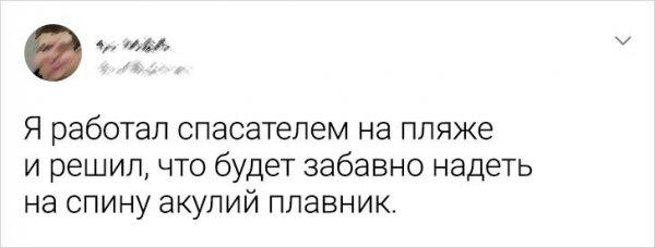 твит про спасателя