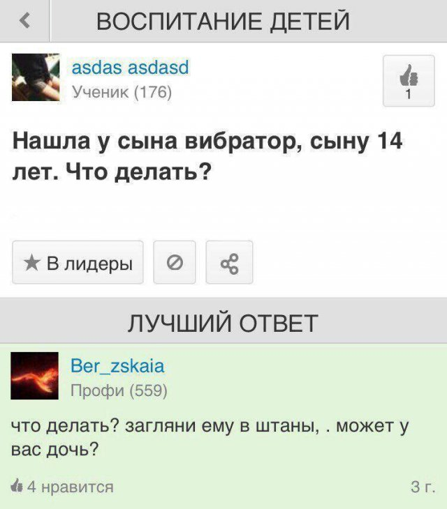 "Мемы про ""яжматерей"""