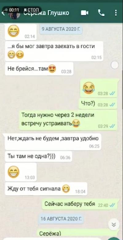 """Анастасия Шульженко - любовница Сергея """"Тарзана"""" Глушко переписка"""