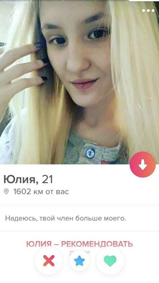 Юлия из Tinder про любовь