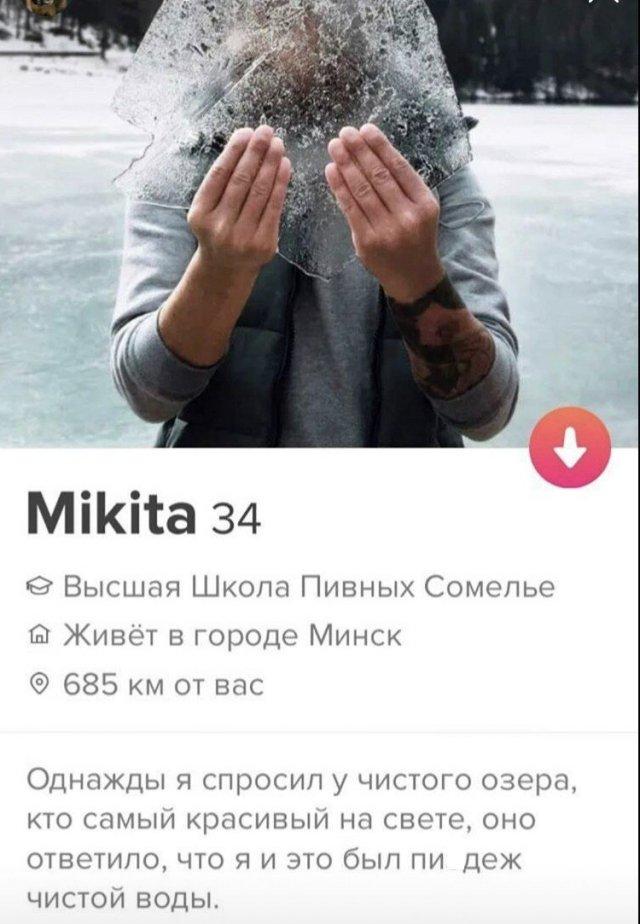 Микита из Tinder про разговор с озером