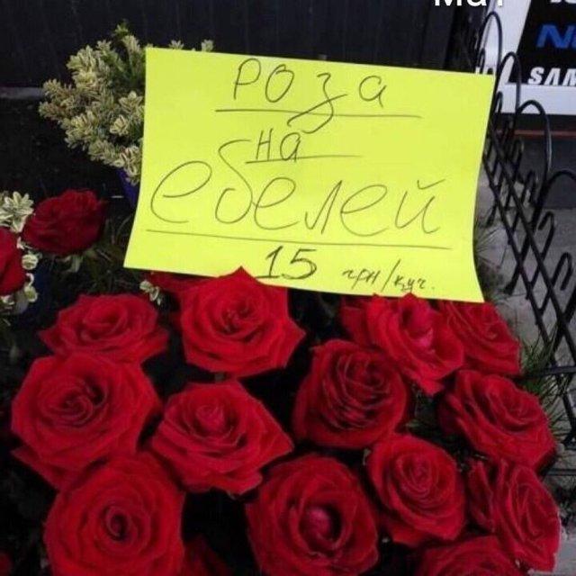 Прикол в цветочном магазине