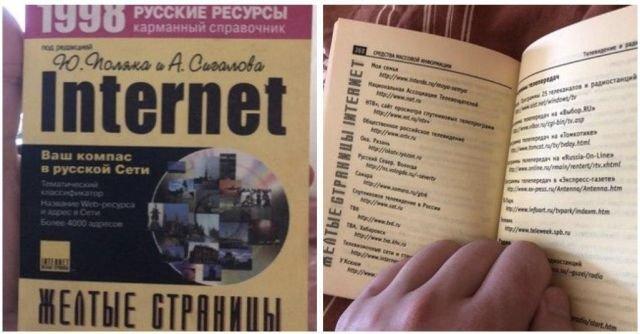 Справочник сайтов рунета, 1998 года.