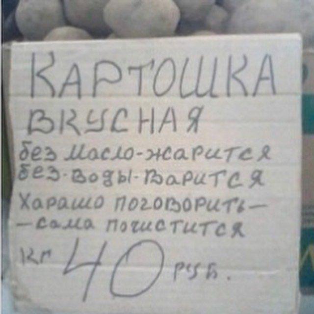 Стихи на рынке