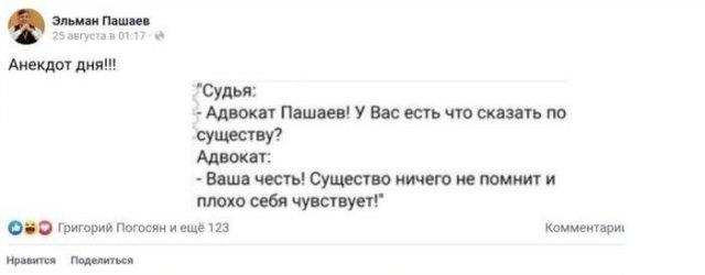 Пашаев разговривает с судьей