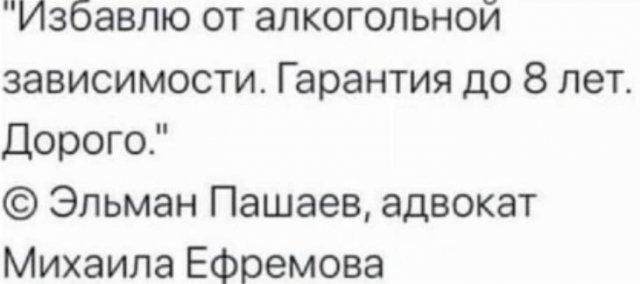 Юмор про Пашаева